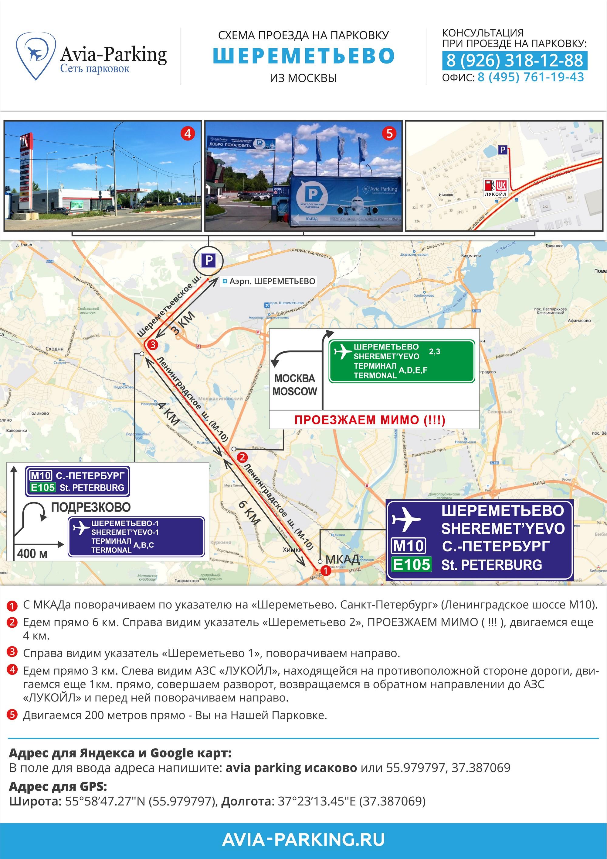 Шереметьево схема терминалов д парковка
